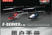 美嘉欣F29遥控直升机使用说明书