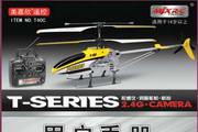 美嘉欣T40遥控直升机使用说明书