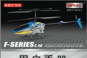 美嘉欣F39遥控直升机使用说明书