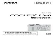<i>尼康</i>COOLPIX P340数码相机使用<i>说明书</i>