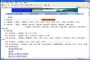 飚风医疗安全(不良)事件报告软件 1.01