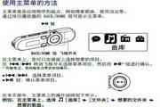 索尼NWZ-B152数码影音使用说明书