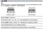 兄弟HL-5350DN打印机使用说明书