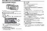 松下DMC-LS85GK数码相机使用说明书