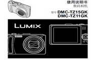 松下DMC-TZ15GK数码相机使用说明书