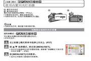 松下SDR-SW21GK数码摄像机使用说明书