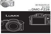 松下DMC-FZ28数码相机使用说明书