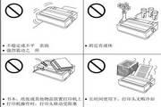 松下KX-P1668打印机使用说明书