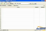 亨通科技DWG图纸拆分工具 3.0
