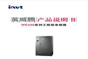 英威腾IPE2000-11-0200-4工程型变频器说明书
