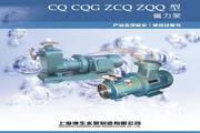 博生CQ、CQG、ZCQ、ZQQ型磁力泵说明书