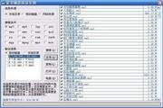 影音磁盘复制专家(闪盘批量制件软件) 1.0