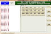 彩护士时时彩免费计划软件客户端 1.2