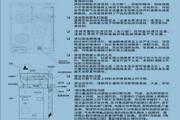 普田JCD-802B集成灶使用安装说明书