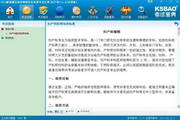 2014版新疆住院医师规范化培训考试宝典(妇产科) 11.0