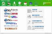 中国知网CNKI入口免费助手 1.0