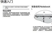 优派VNB133i笔记本电脑使用说明书