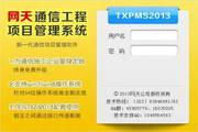 网天通信工程项目管理系统 TXPMS2013