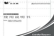 小天鹅TB80-5188CL(SR)洗衣机使用说明书