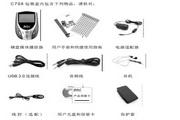 朗科MP3播放器C708型使用说明书