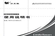小天鹅TB75-V3188CLH洗衣机使用说明书