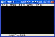 克克NDS模拟器 1.1