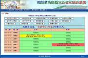 颐创会议室预约系统 4.0