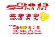 矢量新年字体