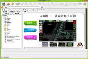 ISDViewer 云端阅图器 4.0