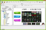 ISDViewer 云端阅图器 触控版 4.0