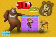 熊出没3D魔方