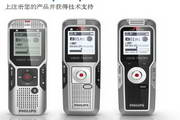 飞利浦DVT1000数码录音笔使用说明书