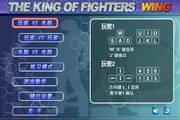 拳皇wing1.2双人完整版