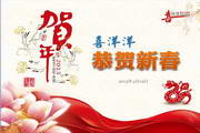 新春快乐ppt模板