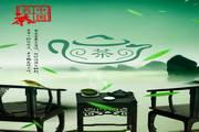 中国茶psd海报设计