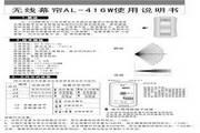 AL-416w无线幕帘使用说明书
