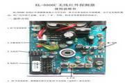 康联KL-8806C无线红外探测器使用说明书