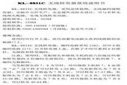 康联KL-8831C无线转发器使用说明书