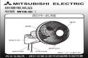 Mitsubishi三菱W16电风扇说明书