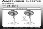 Mitsubishi三菱LV16电风扇说明书
