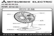 Mitsubishi三菱D12电风扇说明书