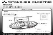 Mitsubishi三菱CY16电风扇说明书