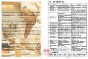 东菱电器BM-1319V面包机说明书