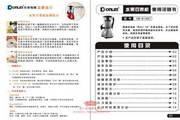 东菱电器XB-9186T水果豆浆机说明书