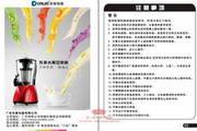东菱电器水果豆浆机BL-9240T说明书
