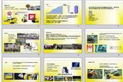 企业合作介绍ppt模板