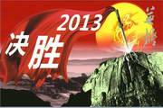 2013开门红ppt模板