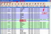 新峰送货单打印软件 2013.0415.1453