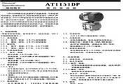 奥特AT1151DP差压变送器说明书