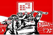 中国革命时期矢量图032